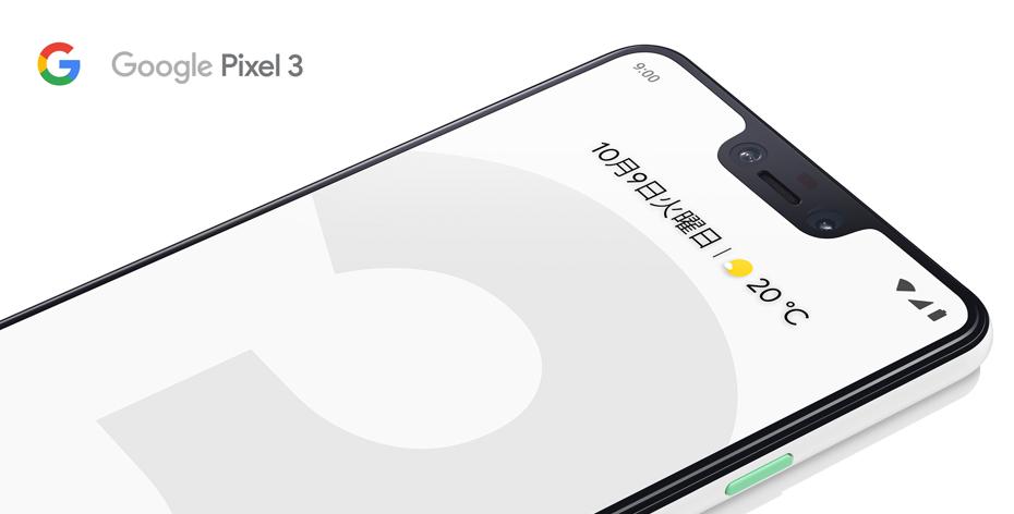Google Pixel 3/3 XLのSIMフリー/ドコモ/SoftBankの価格・値段と割引