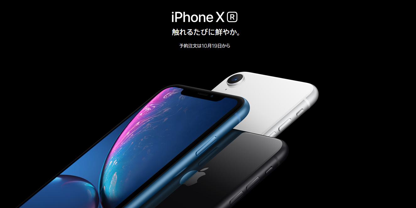 ドコモ/au/SoftBank iPhone XRの予約方法 当日受け取りや頭金なしで安く契約するには