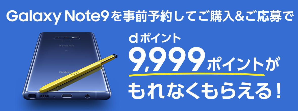 ドコモ、Galaxy Note9 SC-01L/Xperia XZ3 SO-01L/Galaxy Feel2 SC-02Lの予約・購入でキャンペーンを実施 約1万円分の還元も用意