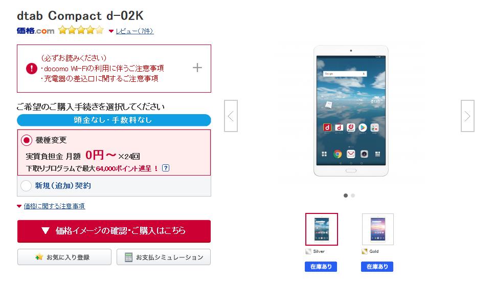 Galaxy Note9で進化したDeX機能を試す