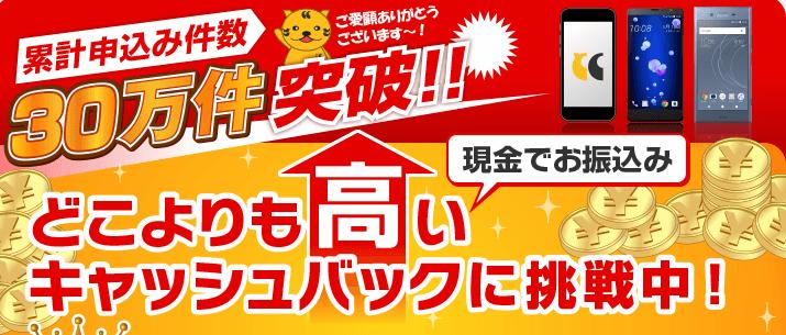 おとくケータイ.net、通話定額2円ガラケー、iPhone/Androidスマホ60,000円キャッシュバック実施中