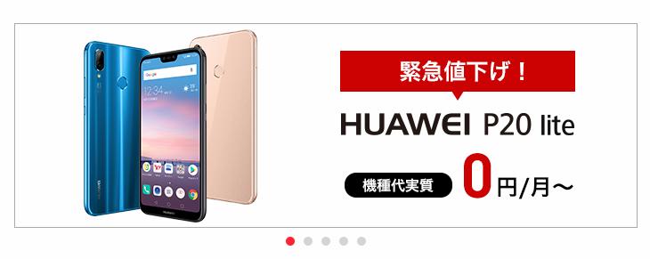 Y!mobileのiPhone 6sが値下げ、P20 liteも実質0円での契約が可能になり格安スマホとしてお買い得に