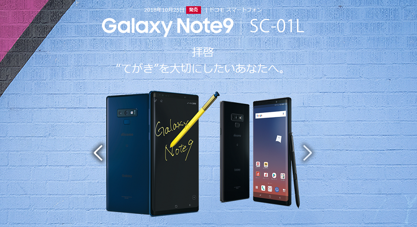 Galaxy Note9 SC-01Lの価格・維持費・お得なキャンペーンまとめ【機種変更/新規/MNP】