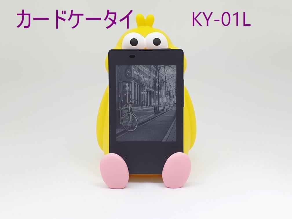 カードケータイ KY-01Lのレビューと料金プラン・維持費の詳細