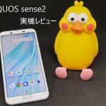 AQUOS sense2 実機レビュー/口コミ 豊富な機能と改善された動作の軽さが魅力