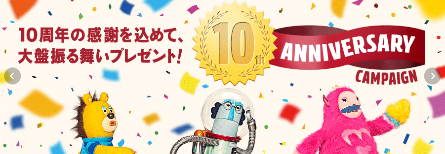 ドコモオンラインショップ「10th Anniversary キャンペーン」の案内が開始 1台からでも5,184円引きが定着、メーカー別の豪華抽選など