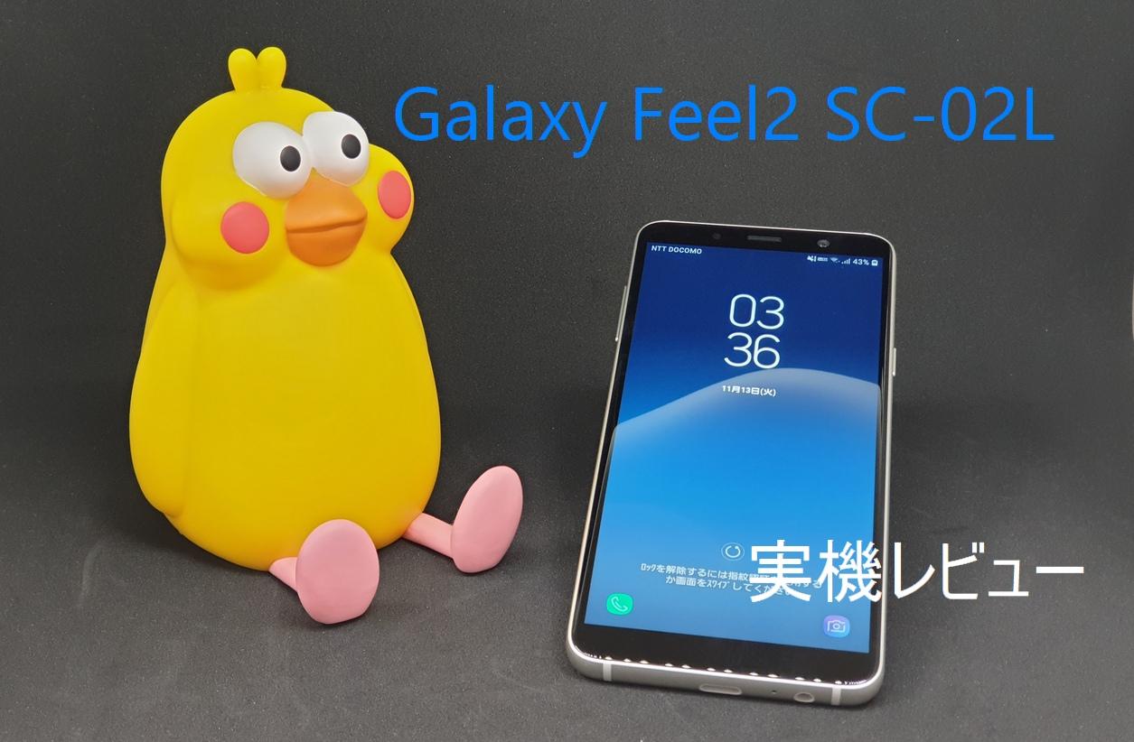 Galaxy Feel2 SC-02Lレビュー iPhone 6sに匹敵するベンチマークのdocomo with280円スマホ 高機能で快適な格安スマホに