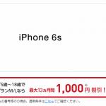 Y!mobileのiPhone 6sが一括10,584円からに値下げ!月額割引は無いものの維持費も2年間3,000円/月以下の料金から契約可能