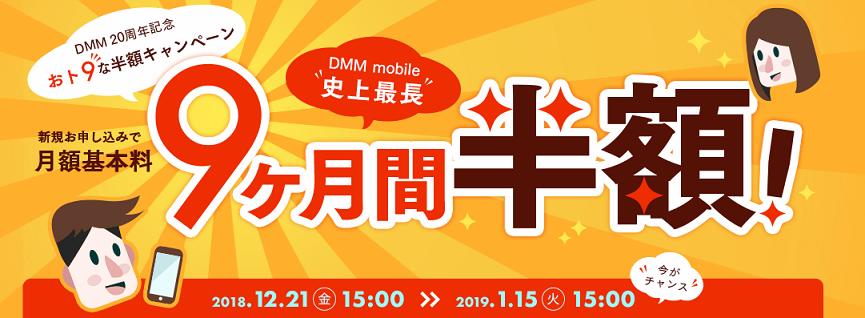 DMMモバイル、9ヶ月間基本料が半額になるキャンペーン データプランも対象