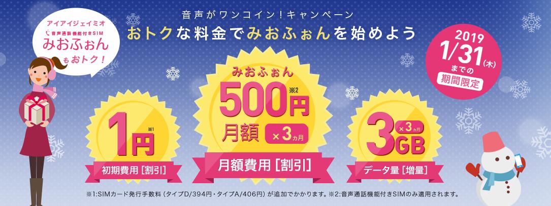 IIJmioキャンペーン、音声契約500円・事務手数料1円・データ通信量5GB増量 12/4~