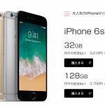 UQモバイルのiPhone 6sはキャッシュバック込みで実質0円に! 維持費も86円から!
