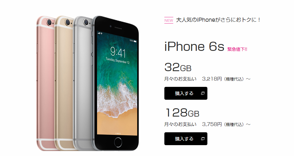 UQモバイルのiPhone 6sはキャッシュバック込みで実質3,000円ほど 維持費も最安194円からの格安契約