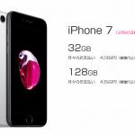 UQモバイルのiPhone 7契約の価格と維持費、キャンペーンについて【キャッシュバック特典情報あり】