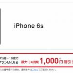 Y!mobileがiPhone 6sをさらに値下げ!新規・MNPで一括540円!!
