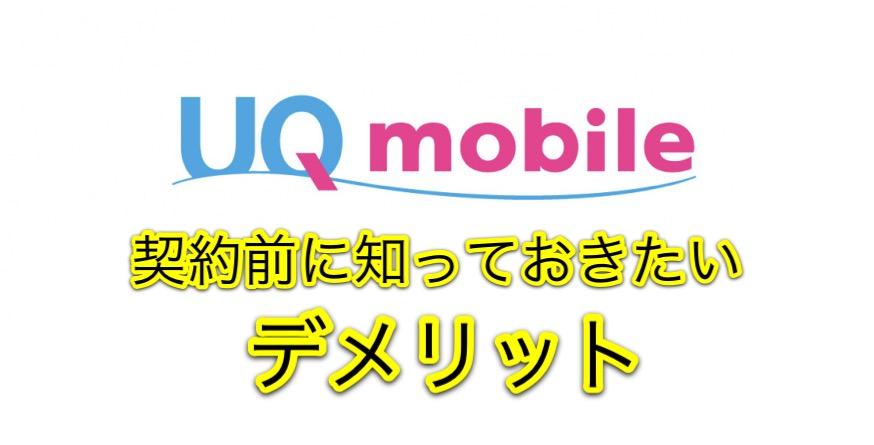 UQモバイルのデメリット 契約前に確認しておきたいポイント
