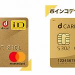dカード GOLDのデメリットである年会費1万円を実質的に0円化する活用法