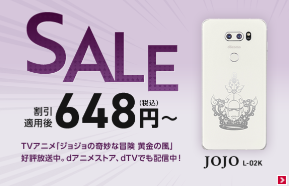一括648円なJOJO L-02Kジョジョスマホ 在庫再入荷と維持費の目安