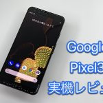 Google Pixel3レビュー 高品質なカメラと多様な検索体験が魅力的【ドコモ安売り】