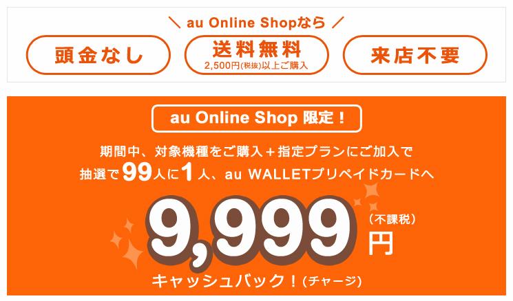 【3/31まで】auオンラインショップで契約すると99人に1人の確率で9,999円をキャッシュバック