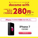 docomo withにiPhone 7 32GBが追加!280円/302円運用も可能な衝撃の格安iPhoneが誕生