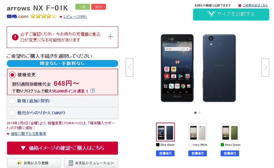 らくらくスマートフォン me F-01Lの価格と維持費、毎月302円から使える低コストらくらくスマホ