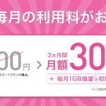 IIJmioキャンペーン!R15 Neoの100円スマホが登場、月額300円の音声プラン+事務手数料無料+1年間データ容量1GB&2GB増量の回線も