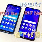 UQ モバイル P20 liteとOPPO R17 Neoがマンスリー割増額で値下げ 実質0円からの契約が可能に