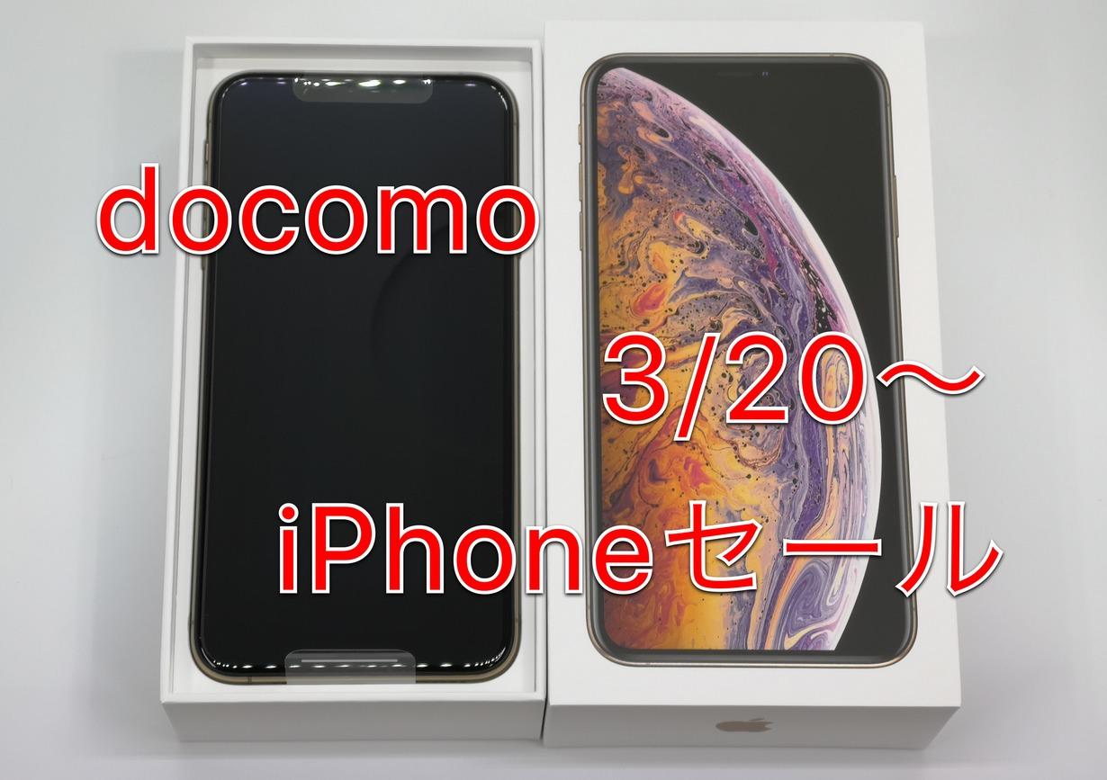 【3月20日】iPhone 8/XS/XS Max,iPad 第6世代,Galaxy S9が端末購入サポート値下げ!年度末最後の大セール実施