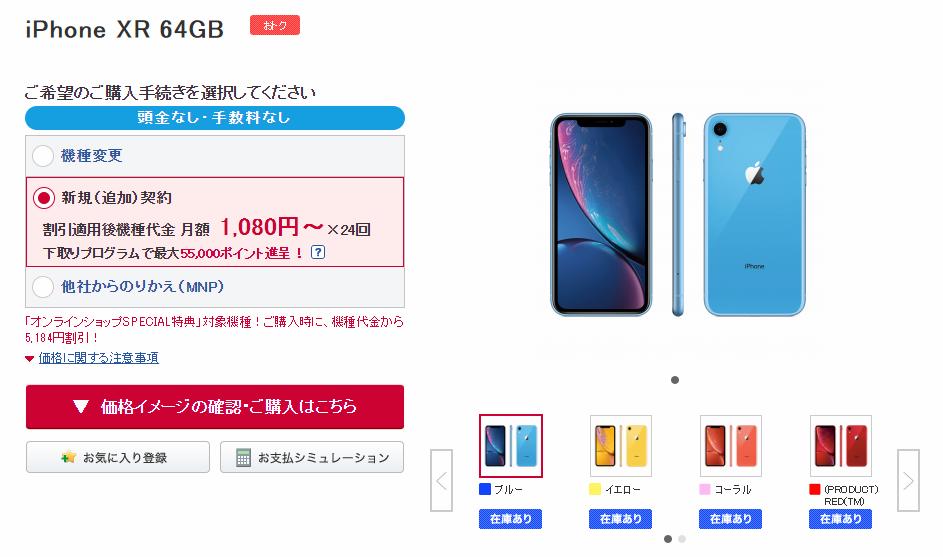 ドコモのiPhone XR、新規一括特価中の契約は改めておすすめしたい 学割なら維持費302円から持てる契約に