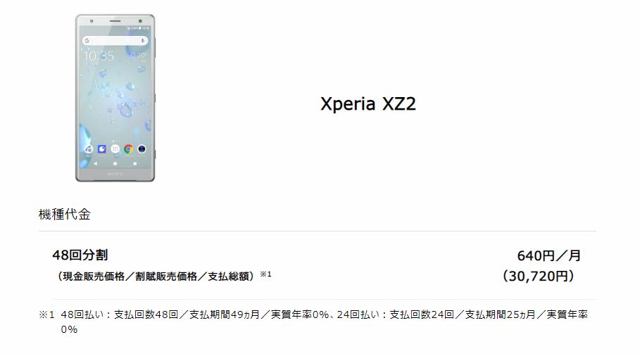 SoftBankがXperia XZ2などの機種変更価格を大幅値下げ 完全分離プラン移行後の値引きは定価値下げが主流に?