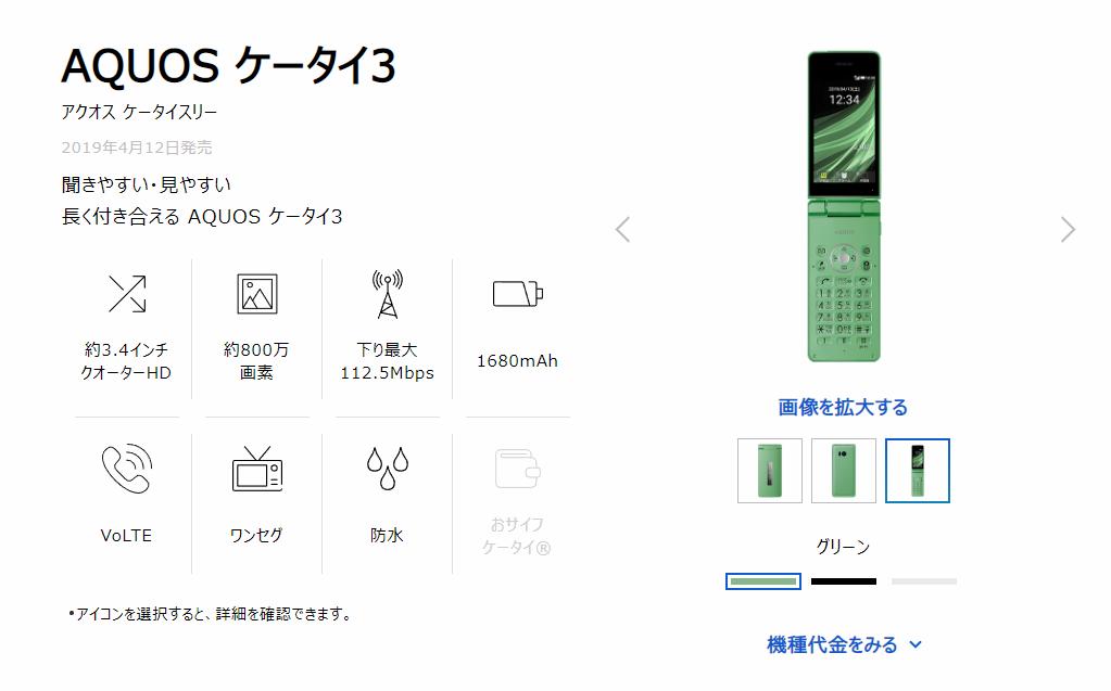 SoftBankのAQUOSケータイ3がいきなり一括15,000円、月額302円通話し放題案件が登場