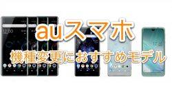 auスマホ、機種変更で安いおすすめ機種【アップグレードプログラムNX】