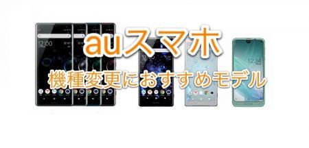 auスマホ、機種変更で安いおすすめ機種【au購入サポート/アップグレードプログラムEX】