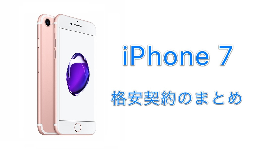 iPhone 7契約まとめ、価格や値下げ情報も【docomo with/UQモバイル/Y!mobile】