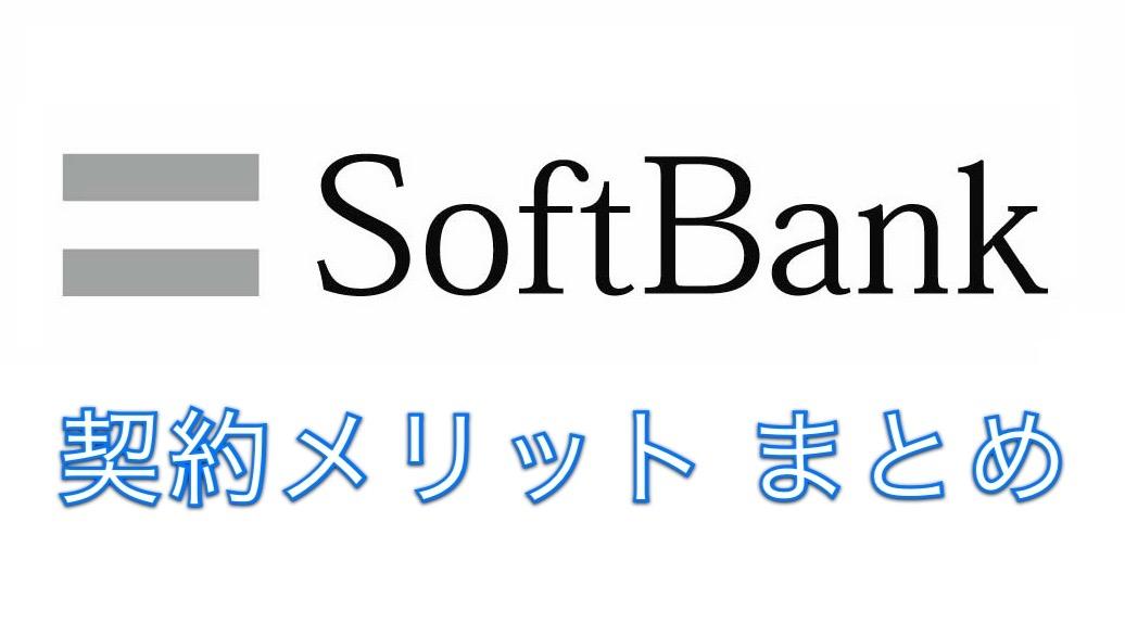 SoftBankの契約メリット・特典のまとめ ポイント10倍やPayPay連携特典はお買い物ユーザーに魅力的