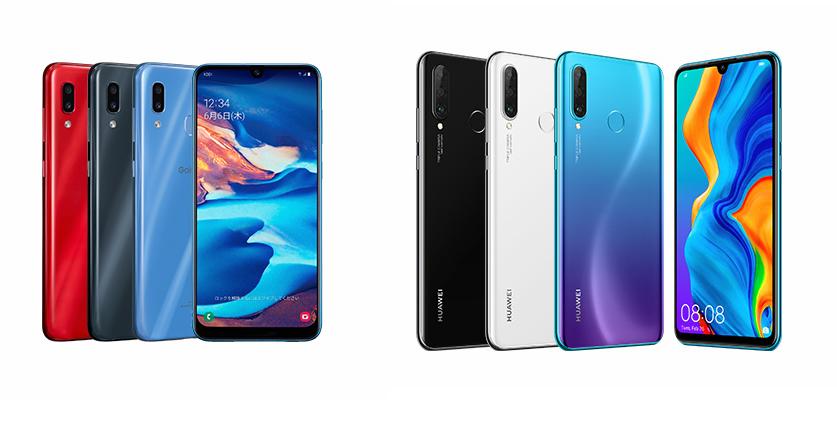 UQモバイルのHuawei P30 lite/Galaxy A30の価格と維持費、キャッシュバック情報のまとめ