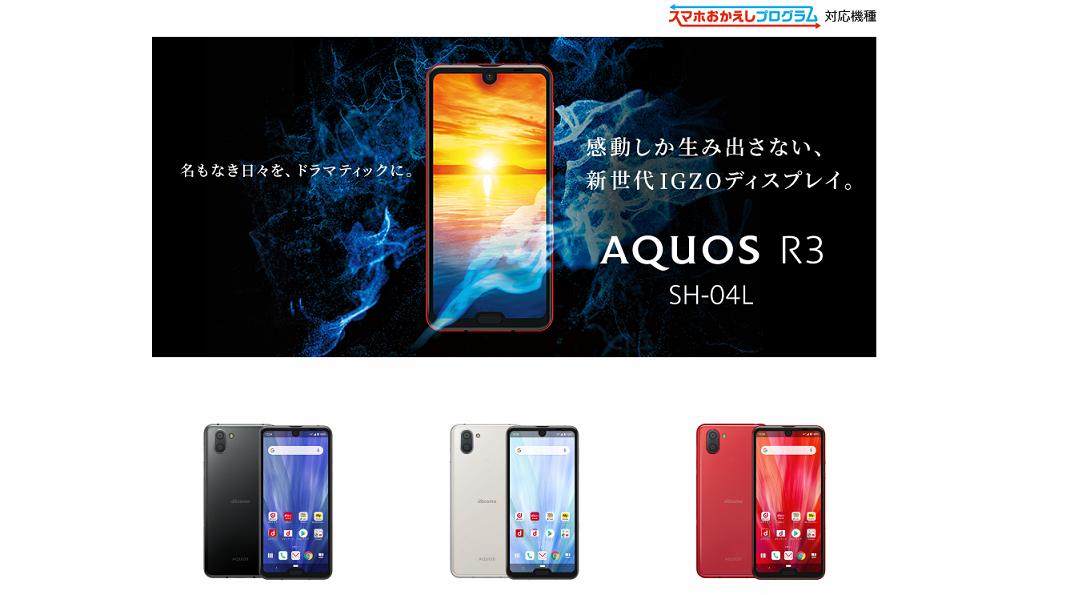 AQUOS R3 SH-04Lの価格・維持費・キャンペーンについて