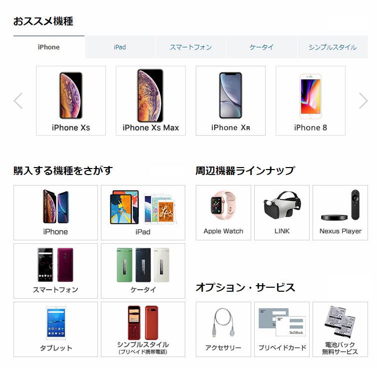 SoftBankスマホ、機種変更でおすすめの機種 安さや使いやすさを重視【公式値下げ/トクするサポート】