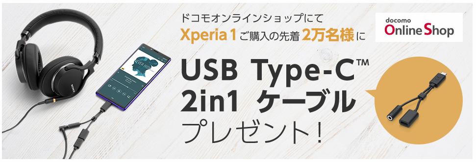 ドコモ夏モデル予約・購入キャンペーンはAQUOS R3/Xperia 1/Galaxy S10/Google Pixel 3a/arrows Beで実施