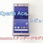 Xperia Ace SO-02L レビュー 気持ちよく使える持ちやすさだが比較した時のコストパフォーマンスは劣りがち