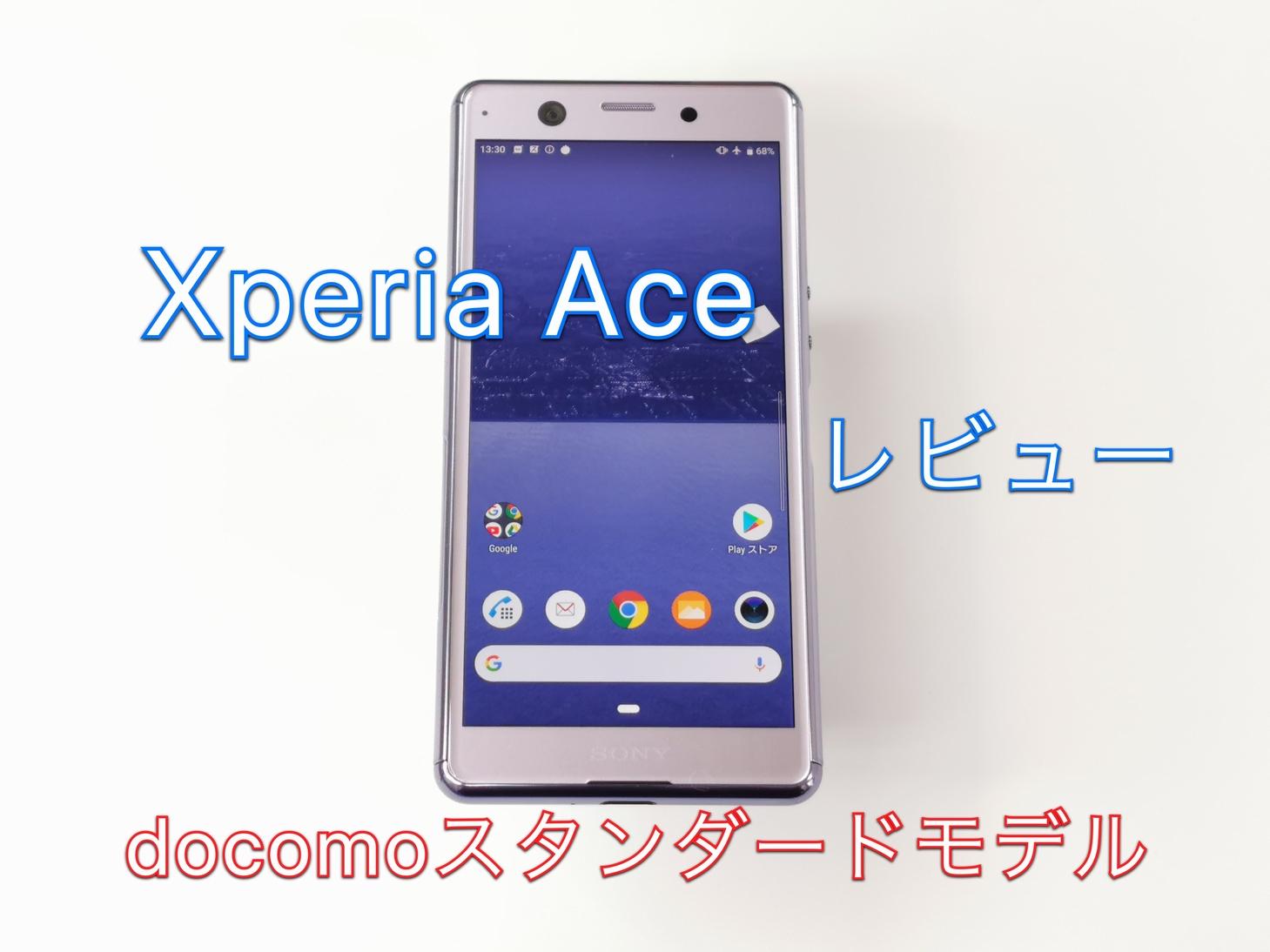 Xperia Ace SO-02L レビュー 気持ちよく使える持ちやすさだが比較した時のコストパフォーマンスは劣りがち【ドコモ/楽天モバイル】