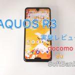 AQUOS R3(SH-04L SHV44 807SH)レビュー 電池持ちの良さが評価できるお手頃価格なハイエンドスマホ