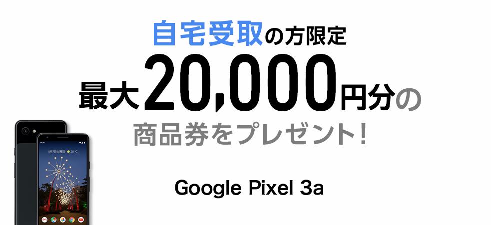 ソフトバンクのGoogle Pixel 3/3aで値下げやオンラインショップ特別キャンペーンを実施