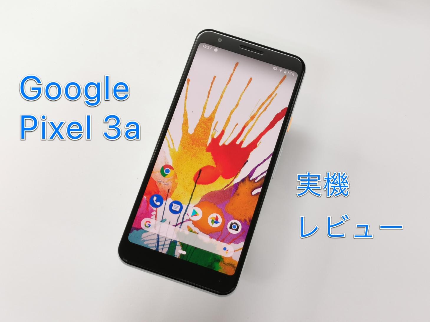Google Pixel 3a 実機レビュー 低価格なのに十分すぎる性能と鮮やかな写真が撮れるカメラを持った良コスパ機