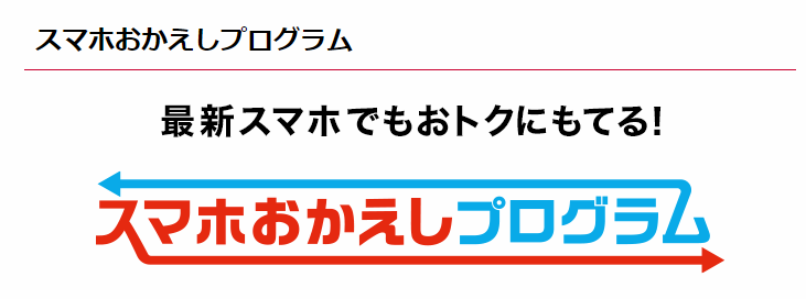 ドコモ、実質3万円値引きの「スマホおかえしプログラム」 最新スマホを使い続けたい方には一定の魅力がある施策