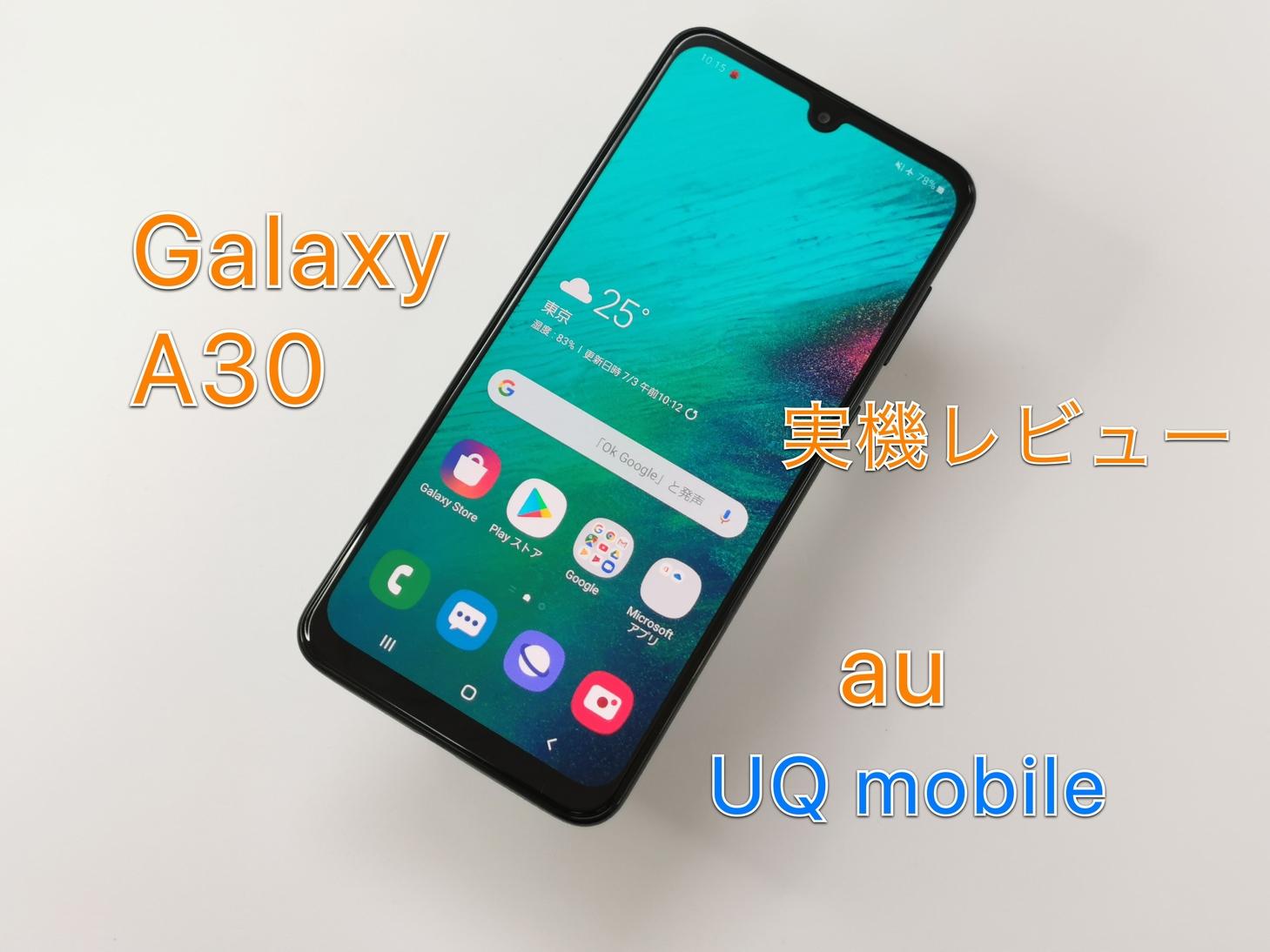 Galaxy A30レビュー UQモバイル版は性能・機能・バッテリー・ディスプレイが優れた良コスパ格安スマホに【キャッシュバック情報あり】
