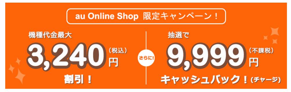 auオンラインショップが3,240円の値引き+9,999円キャッシュバックキャンペーン
