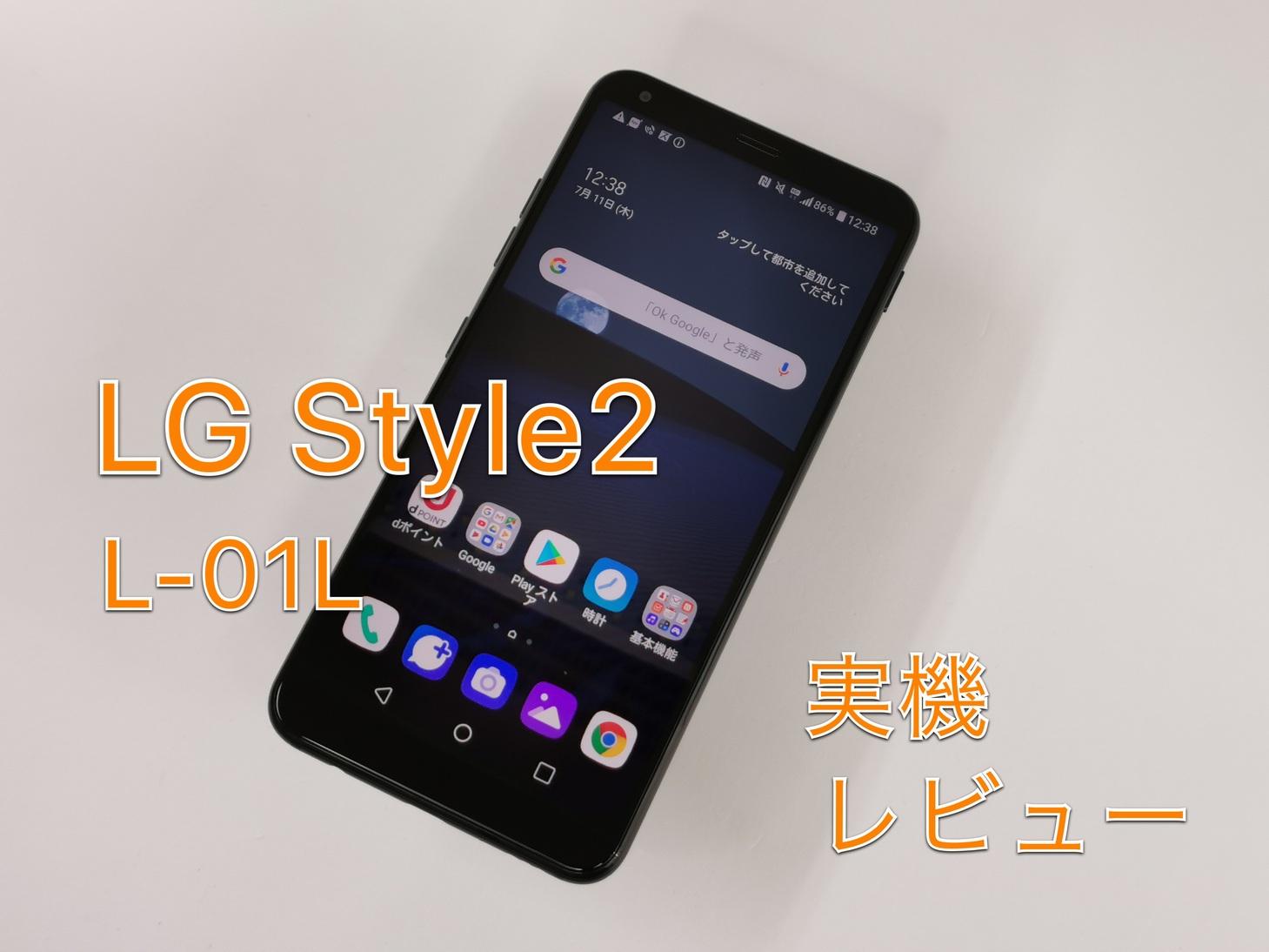 LG Syle2 L-01L レビュー 大画面/DAC/広角カメラなどエンタメ方面を38,016円で楽しめるドコモスマホ