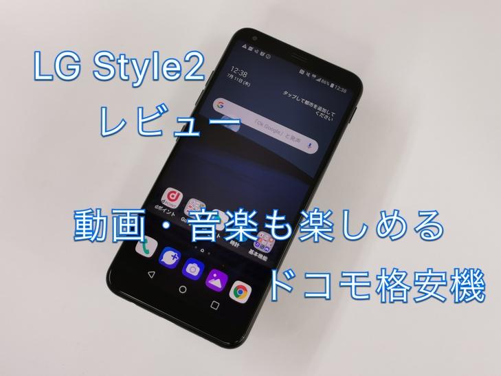 LG Syle2