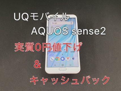 UQモバイルでAQUOS sense 2が実質0円化!端末代3万円/維持費842円/キャッシュバック8,000円の「格安スマホ」として魅力的